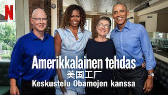 Amerikkalainen tehdas: Keskustelu Obamojen kanssa (2019)
