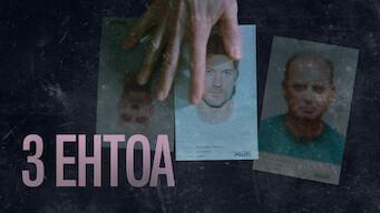 3 Ehtoa (2016)