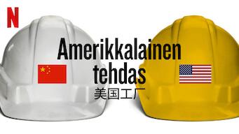 Amerikkalainen tehdas (2019)